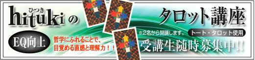 hituki_taro.jpg
